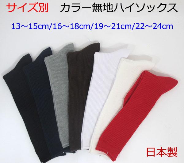 【靴下 キッズ】シンプルカラー無地ハイソックス スクールソックス 日本製 4サイズ 7色 子供靴下