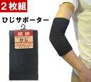 【2枚組】ひじサポーター 間接や筋肉の保温、保護に 男女兼用フリーサイズ【RCP】