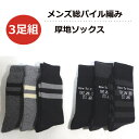 【3足組】メンズ厚地ソックス 総パイル編みで暖かい 防寒対策 靴下 メンズ