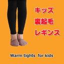 【キッズ裏起毛レギンス】黒無地 選べる4サイズ キッズサイズ タイツ スパッツ 防寒対策 スクール
