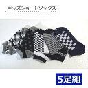 【5足組】男の子用ショートソックス お洒落なスニーカーソックス カジュアル系柄 ボーイ靴下 キッズ靴下