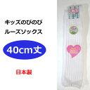 【日本製】キッズルーズソックス 40cm丈 白無地 スクールソックス 女の子 靴下