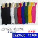 靴下 キッズ【よりどり3足組】ハイソックス 子供 日本製 リブ編み のびのびサイズ15cm〜21cm スクールソックス お遊戯会 運動会 衣装 男の子 女の子
