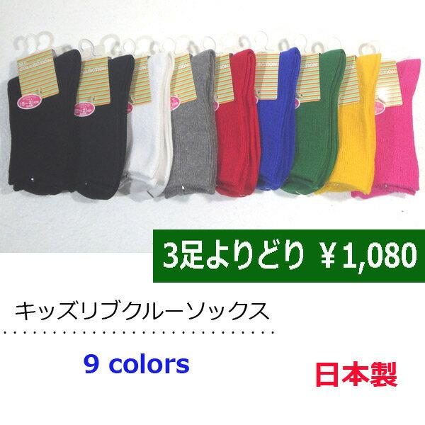 靴下 キッズ【よりどり3足組】日本製 カラー無地子供クルーソックス リブ編み のびのびサイズ15cm〜21cm スクールソックス お遊戯会 運動会 衣装 男の子 女の子