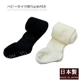 ベビータイツ シンプル厚手ニットタイツ 滑り止め付き 日本製 3サイズ 2色