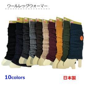 【レッグウォーマー】日本製 暖かいウール混 リブタイプ ルーズに履けるロングタイプ 冷えとり