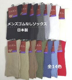 【靴下 メンズ】日本製 ゴムなしソックス 締めつけない 口ゴムゆったり ナカイニット shoebelow(シューベロー)