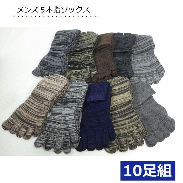 【10足組】メンズ5本指クルーソックス かかと付き カジュアルソックス マーブルカラー メンズ靴下