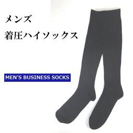 着圧ソックス メンズ 黒無地ハイソックス メンズ靴下 シンプル ビジネスソックス むくみ対策 出張 営業