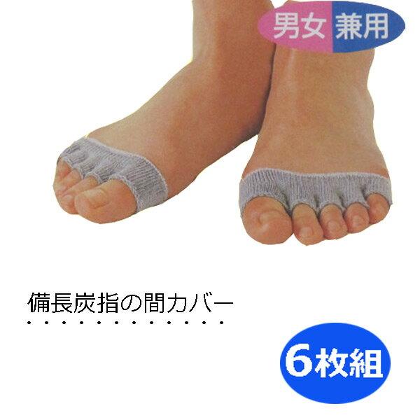 備長炭 指の間カバー6枚(3足)組【足の蒸れ対策】【5本指】【水虫予防】指の間ソックス