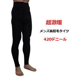 超厚裏起毛タイツ メンズ 420デニール 履く毛布 とにかく暖かい厚手レギンス