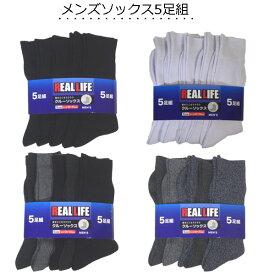 靴下 メンズ セット 5足組 無地 白 黒 ビジネスソックス