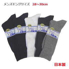 靴下 メンズ 大きいサイズ 無地 キングサイズ リブソックス 28〜30cm 抗菌防臭加工