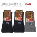 靴下 メンズ ゴムなし5本指ソックス 大きいサイズ 26〜28cm 口ゴムゆったり 抗菌防臭加工 ナカイニット