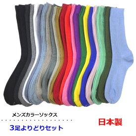 靴下 メンズ【よりどり3足セット】日本製 カラーリブソックス23色 無地 25〜27cm ベーシックカラー 派手カラー