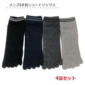 【4足セット】 5本指ショートソックス かかと付き シンプルなトップライン モノトーン系アソート カジュアルソックス 靴下 メンズ