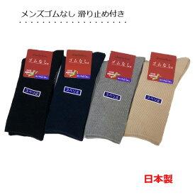 【日本製】メンズゴムなしソックス スベリ止め付き 締めつけないカラーリブソックス 口ゴムゆったり ナカイニット