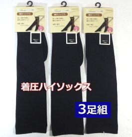 着圧ソックス 綿 【3足組】黒無地 ハイソックス むくみとり レディース靴下