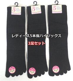 5本指ハイソックス【3足セット】黒無地 5本指靴下 蒸れ対策 レディース靴下