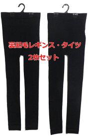 【2枚セット】レディース 裏起毛タイツ・レギンス 160デニール 黒無地 2サイズ