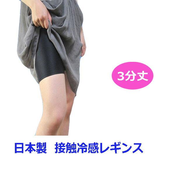 上質 スパッツ3分丈 日本製 接触冷感 ひんやりレギンス さらさらスパッツ 黒無地 レディース