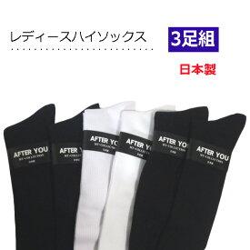 ハイソックス レディース【3足組】日本製 無地 38cm丈 リブ 平無地 スクールソックス