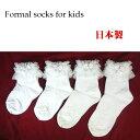 【靴下 キッズ】女の子用フォーマルソックス フリル付きサテンリボン 日本製 レースクルーソックス