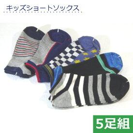 靴下 キッズ【5足組】男の子用スニーカーソックス ショートソックス のびのびサイズ15〜19cm 20〜24cm