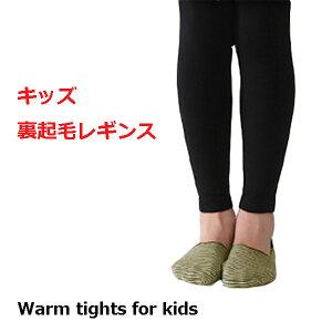 【キッズ裏起毛レギンス】黒無地 選べる4サイズ 子供スパッツ