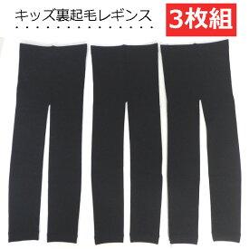 キッズ裏起毛レギンス 【3枚組】 黒無地 選べる4サイズ