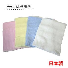 腹巻 子供 ハラマキ キッズ 【日本製】綿95% 無地 4色