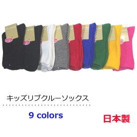 【靴下 キッズ】カラー無地子供クルーソックス リブ編み のびのびサイズ15cm〜21cm スクールソックス お遊戯会 運動会 衣装 男の子 女の子
