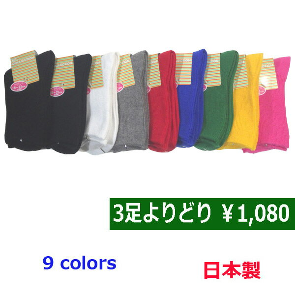 靴下 キッズ 子供 クルーソックス 【よりどり3足組】 日本製 カラー 無地 リブ編み のびのびサイズ15cm〜21cm