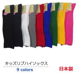 【ハイソックス 子供】日本製 キッズハイソックス リブ編み のびのびサイズ15cm〜21cm スクールソックス お遊戯会 衣装 ガールズ靴下 キッズソックス