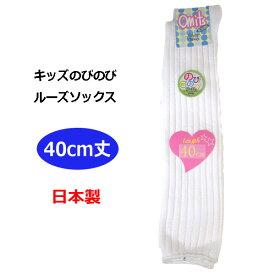 キッズルーズソックス 40cm丈 白無地 スクールソックス 女の子 靴下
