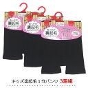 オーバーパンツ【3枚組】キッズ裏起毛1分パンツ 160デニール相当