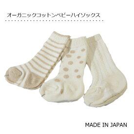 【3足組】オーガニックコットンベビーハイソックス 日本製 赤ちゃん新生児用 靴下