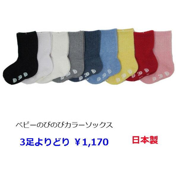 靴下 ベビー【よりどり3足セット】ベビーソックス 滑り止め付き 9〜15cm クルーソックス カラー無地 ベビー靴下