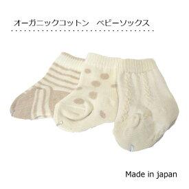【3足組】オーガニックコットンベビーソックス 日本製 赤ちゃん新生児用 靴下