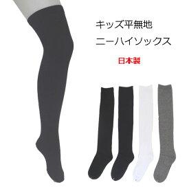 【オーバーニーソックス 子供】日本製 キッズニーハイソックス 平無地 15cm〜21cm