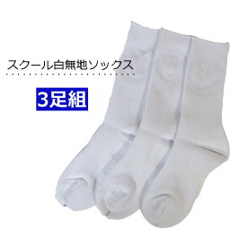 白無地ソックス スクールソックス 【3足組】 丈夫なつま先かかと補強 靴下 キッズ