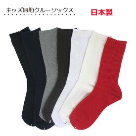 【靴下 キッズ】 シンプルカラー無地ソックス スクールソックス 日本製 子供靴下