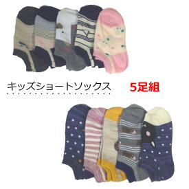 【5足組】女の子用ショートソックス スニーカーソックス カジュアル系柄 キッズ靴下