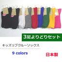 靴下 キッズ 【よりどり3足組】 クルーソックス 日本製 カラー 無地 リブ編み のびのびサイズ15cm〜21cm 子供