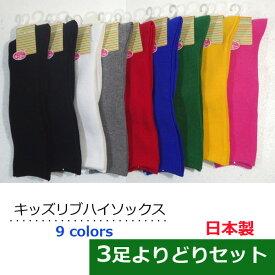 靴下 キッズ 【よりどり3足組】 ハイソックス 日本製 リブ編み のびのびサイズ 15cm〜21cm 子供
