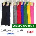 靴下 キッズ 【よりどり3足組】 子供 オーバーニーソックス ニーハイソックス ガールズ 日本製 リブ編み 15cm〜21cm