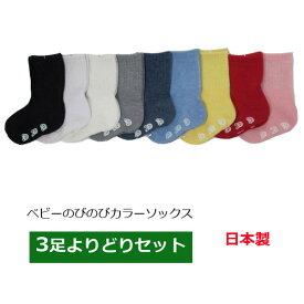 靴下 ベビー【よりどり3足セット】日本製 ベビーソックス 滑り止め付き 9〜15cm クルーソックス カラー無地