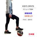 上質 日本製 レギンス キッズ スポーツ 10分丈 7分丈 ストレッチ スパッツ 接触涼感 UVカットスポーツインナー 日焼け…