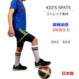 上質 日本製 レギンス キッズ スポーツ 3分丈 5分丈 ストレッチ スパッツ 接触涼感 UVカットスポーツインナー 日焼け予防 子供