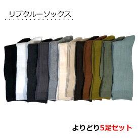 靴下 【よりどり5足組】 クルーソックス カラー 無地 リブ編み キッズ レディース